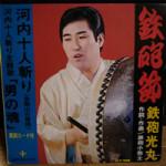 「河内十人斬り(金剛山の最後)」 <ユピテルレコード>