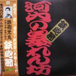 河内の暴れん坊 (緋鯉の清次郎) <ユピテルレコード>